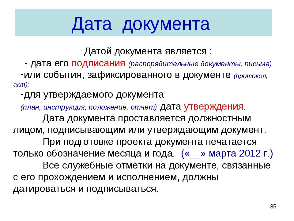 Дата документа Датой документа является : - дата его подписания (распорядител...