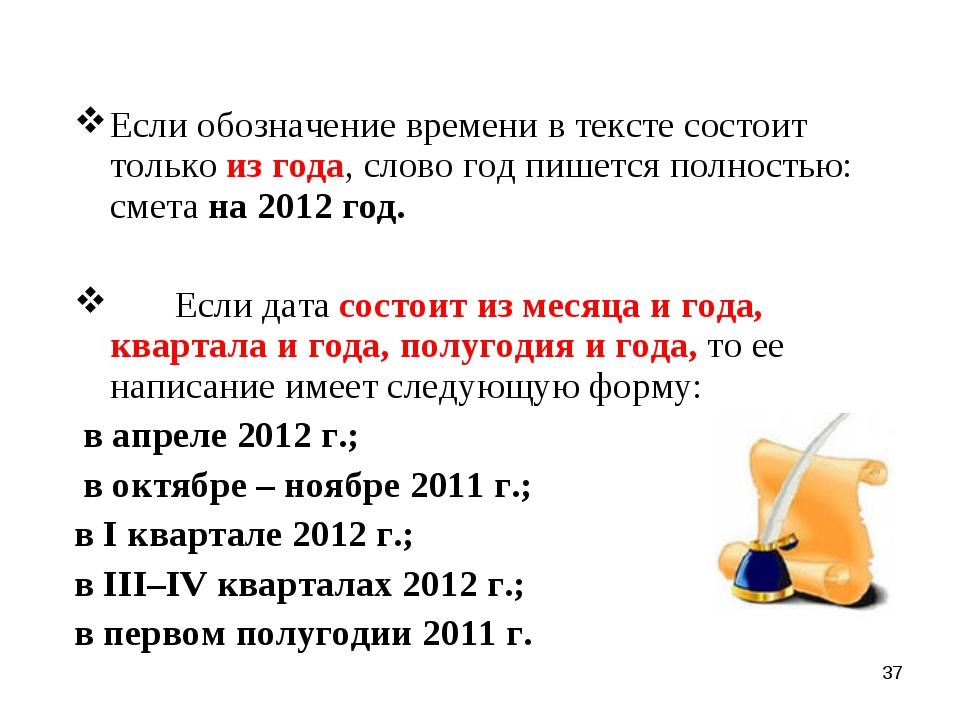 Если обозначение времени в тексте состоит только из года, слово год пишется...