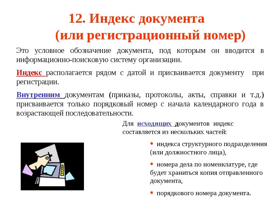 12. Индекс документа (или регистрационный номер) Это условное обозначение док...