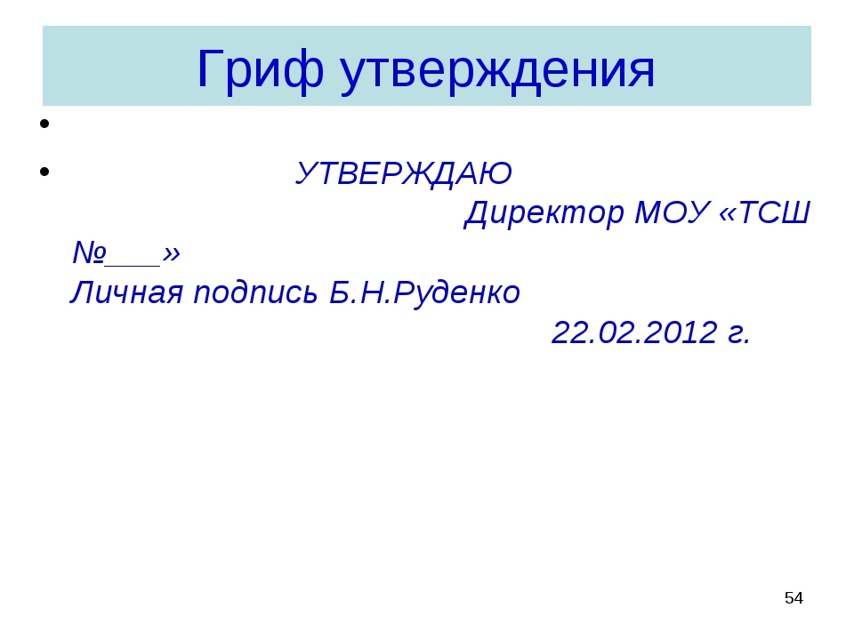 Гриф утверждения УТВЕРЖДАЮ Директор МОУ «ТСШ №___» Личная подпись Б....