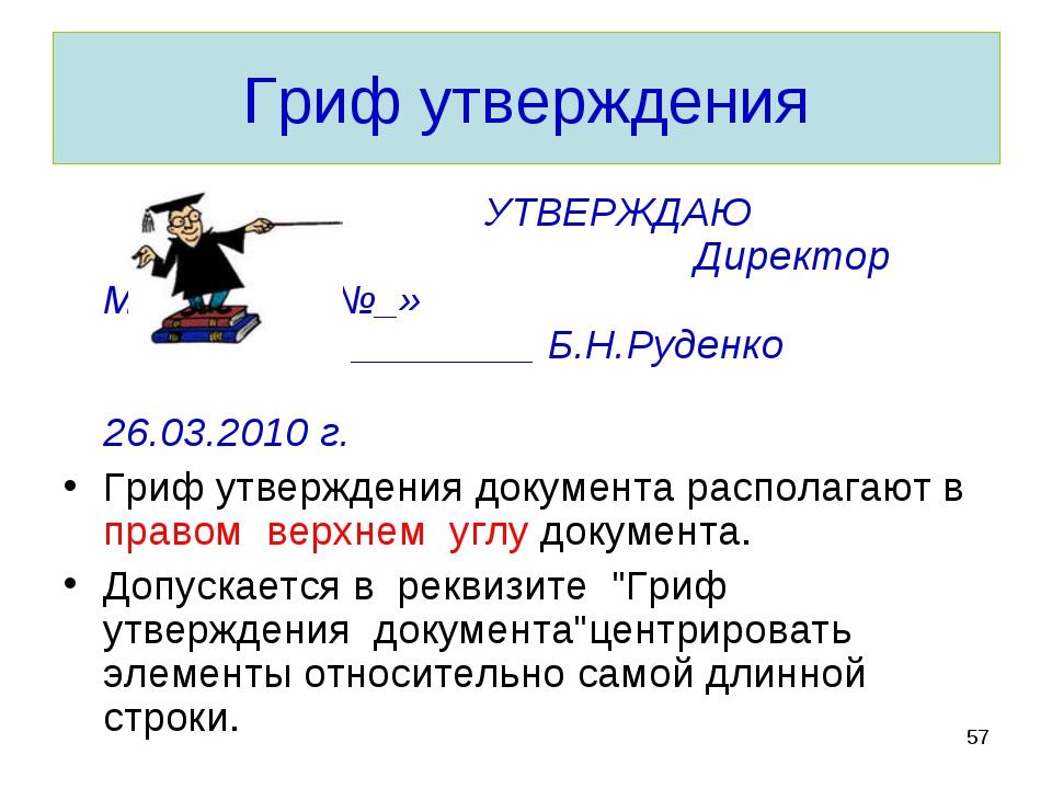 Гриф утверждения УТВЕРЖДАЮ Директор МОУ «ТСШ №_»  ________ Б.Н.Руд...