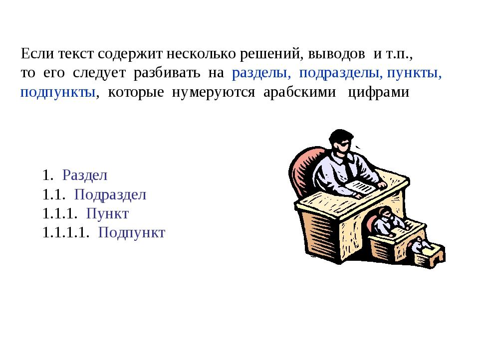 Если текст содержит несколько решений, выводов и т.п., то его следует разбива...