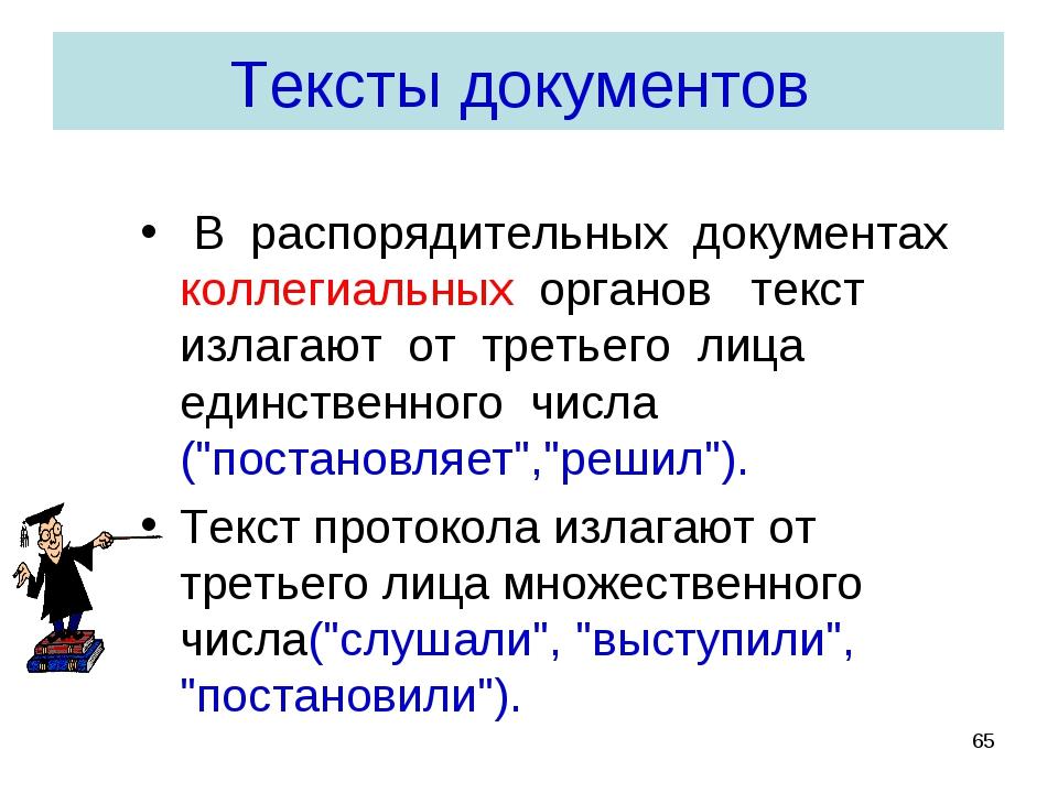 В распорядительных документах коллегиальных органов текст излагают от третье...
