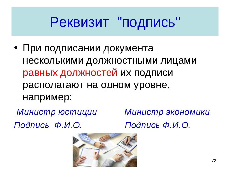 При подписании документа несколькими должностными лицами равных должностей их...