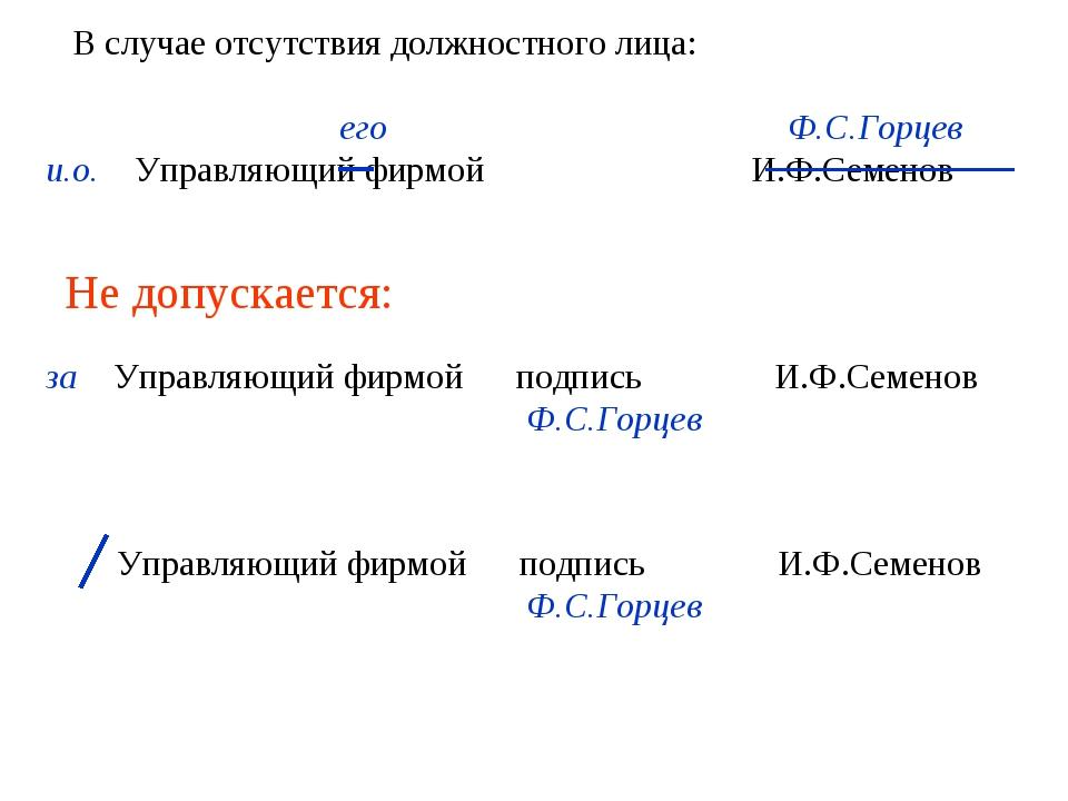 его Ф.С.Горцев и.о. Управляющий фирмой И.Ф.Семенов Не допускается: за Управл...