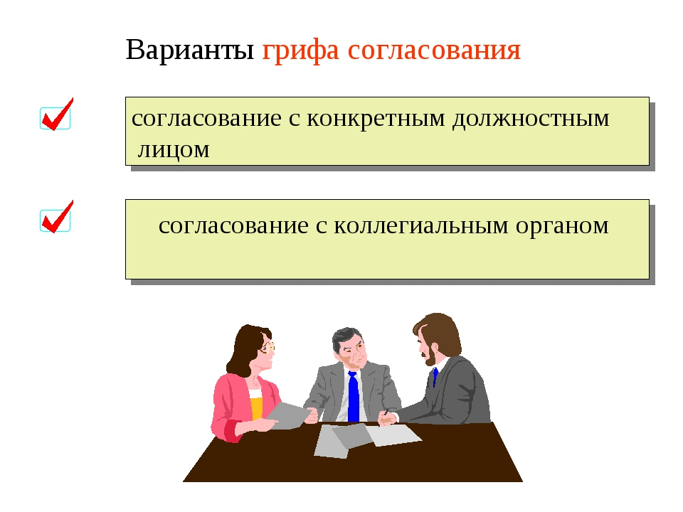 Варианты грифа согласования согласование с конкретным должностным лицом согла...