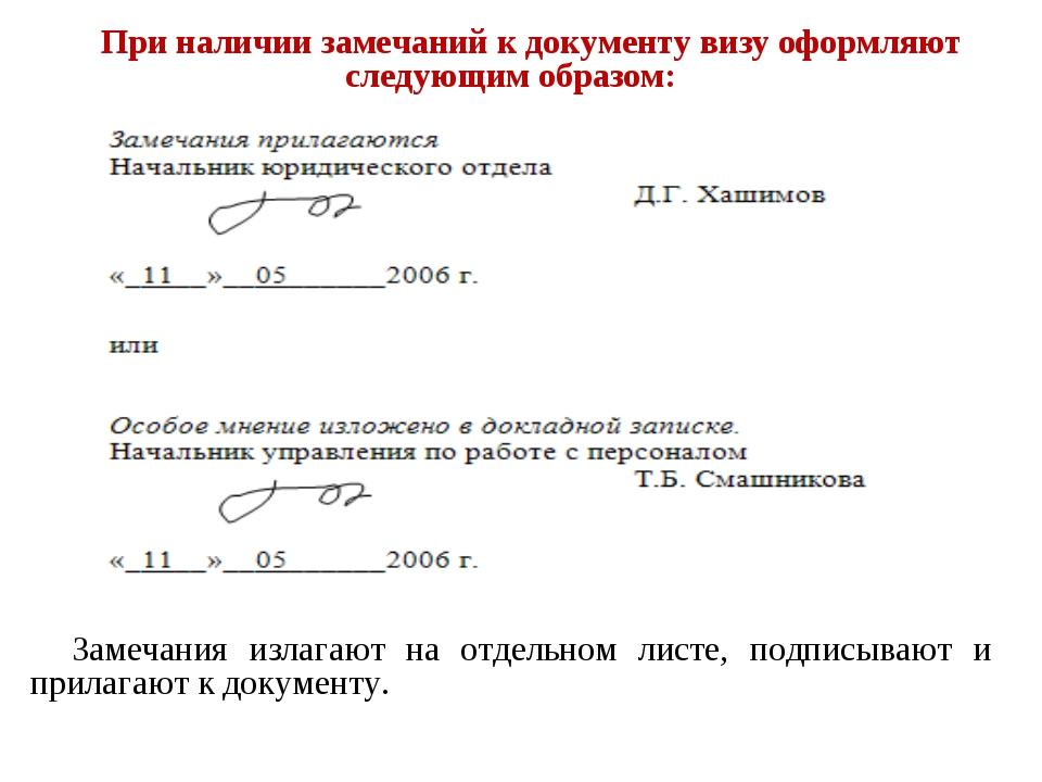 При наличии замечаний к документу визу оформляют следующим образом: Замечания...