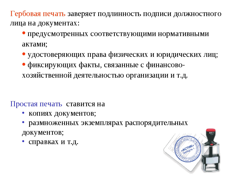 Гербовая печать заверяет подлинность подписи должностного лица на документах:...