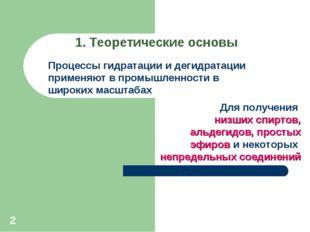 1. Теоретические основы Процессы гидратации и дегидратации применяют в промыш
