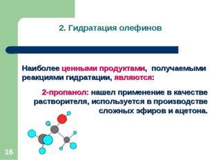 2. Гидратация олефинов Наиболее ценными продуктами, получаемыми реакциями гид