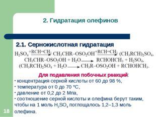 2. Гидратация олефинов 2.1. Сернокислотная гидратация * Для подавления побочн