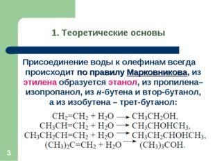 1. Теоретические основы Присоединение воды к олефинам всегда происходит по пр