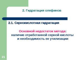 2. Гидратация олефинов 2.1. Сернокислотная гидратация * Основной недостаток м