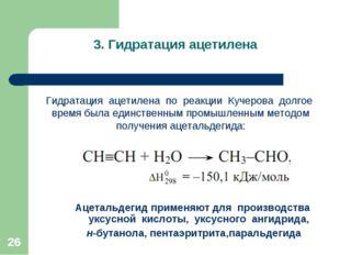* Ацетальдегид применяют для производства уксусной кислоты, уксусного ангидри