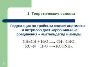 * Гидратация по тройным связям ацетилена и нитрилов дает карбонильные соедине