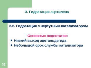 * 3. Гидратация ацетилена 3.2. Гидратация с нертутным катализатором Основные