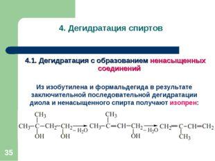 * 4. Дегидратация спиртов 4.1. Дегидратация с образованием ненасыщенных соеди