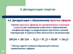 * 4. Дегидратация спиртов 4.2. Дегидратация с образованием простых эфиров Син