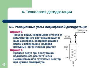 * 6. Технология дегидратации Вариант 1 Процесс ведут, непрерывно отгоняя от к