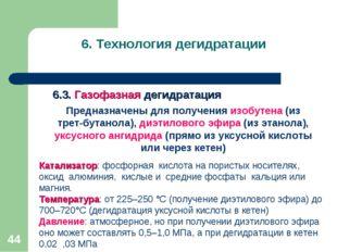 * 6. Технология дегидратации Предназначены для получения изобутена (из трет-б