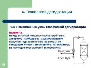 * 6. Технология дегидратации 6.4. Реакционные узлы газофазной дегидратации Ва