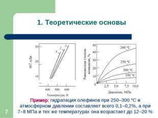 * 1. Теоретические основы Пример: гидратация олефинов при 250–300 °С и атмосф