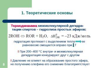 Термодинамика межмолекулярной дегидра-тации спиртов – гидролиза простых эфиро