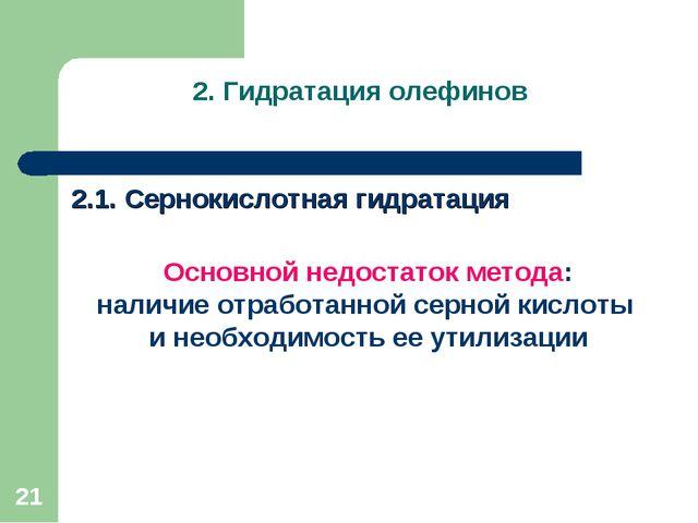 2. Гидратация олефинов 2.1. Сернокислотная гидратация * Основной недостаток м...