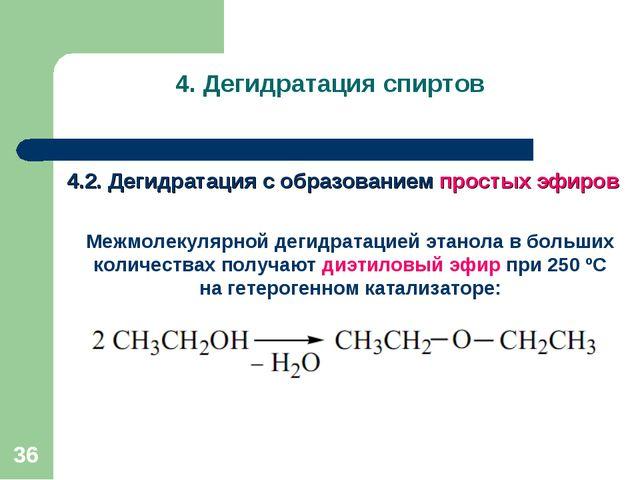 * 4. Дегидратация спиртов 4.2. Дегидратация с образованием простых эфиров Меж...