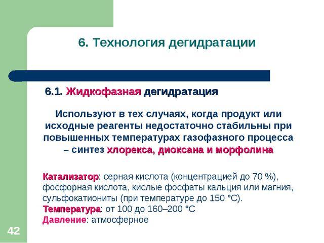 * 6. Технология дегидратации Используют в тех случаях, когда продукт или исхо...