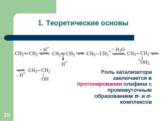 Роль катализатора заключается в протонировании олефина с промежуточным образо...