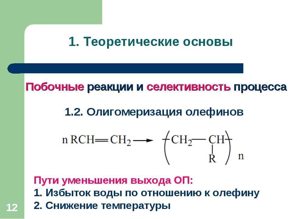Побочные реакции и селективность процесса * 1. Теоретические основы 1.2. Олиг...