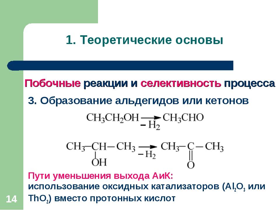 Побочные реакции и селективность процесса * 1. Теоретические основы 3. Образо...