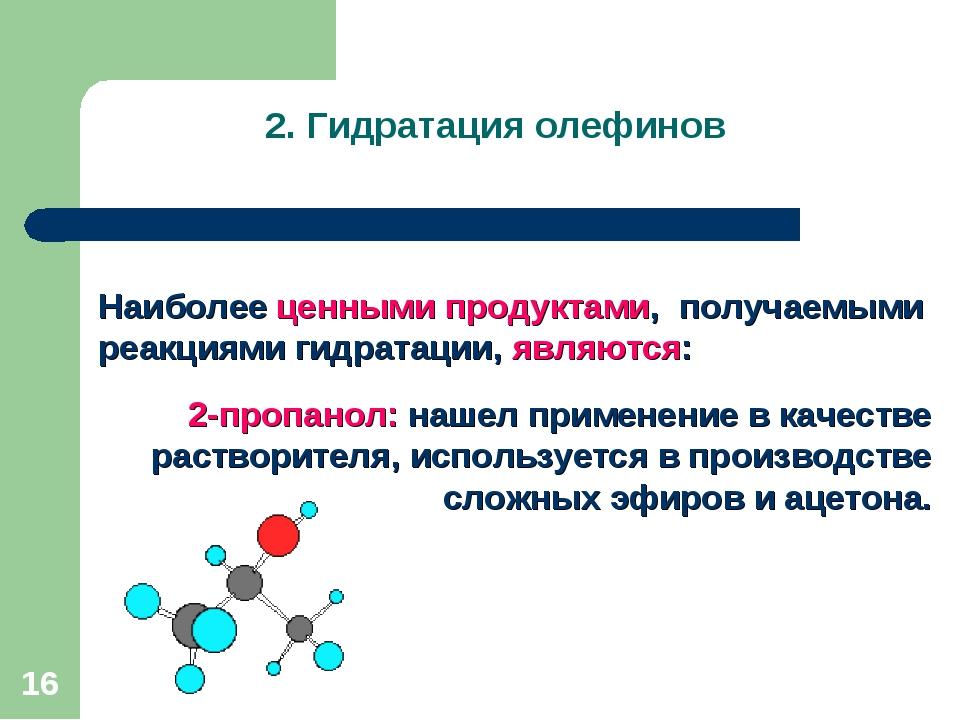 2. Гидратация олефинов Наиболее ценными продуктами, получаемыми реакциями гид...