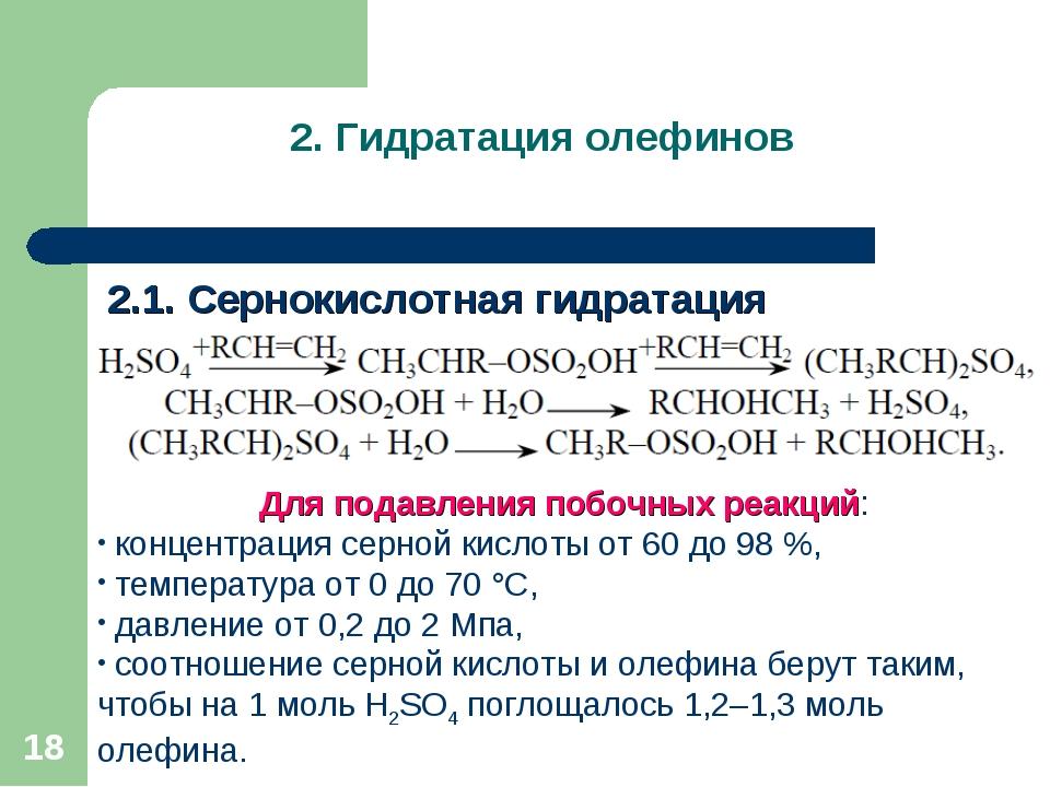 2. Гидратация олефинов 2.1. Сернокислотная гидратация * Для подавления побочн...