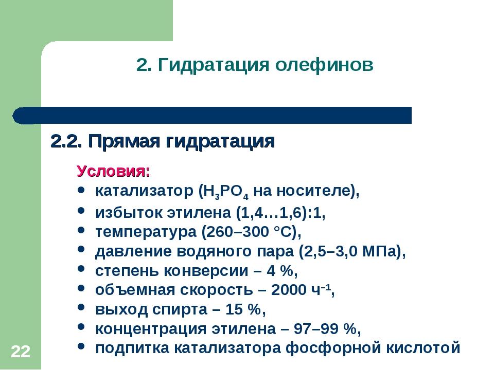 2. Гидратация олефинов 2.2. Прямая гидратация * Условия: катализатор (Н3РО4 н...