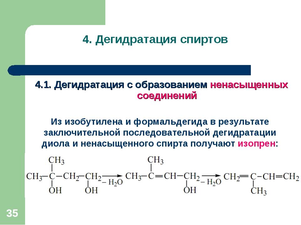* 4. Дегидратация спиртов 4.1. Дегидратация с образованием ненасыщенных соеди...