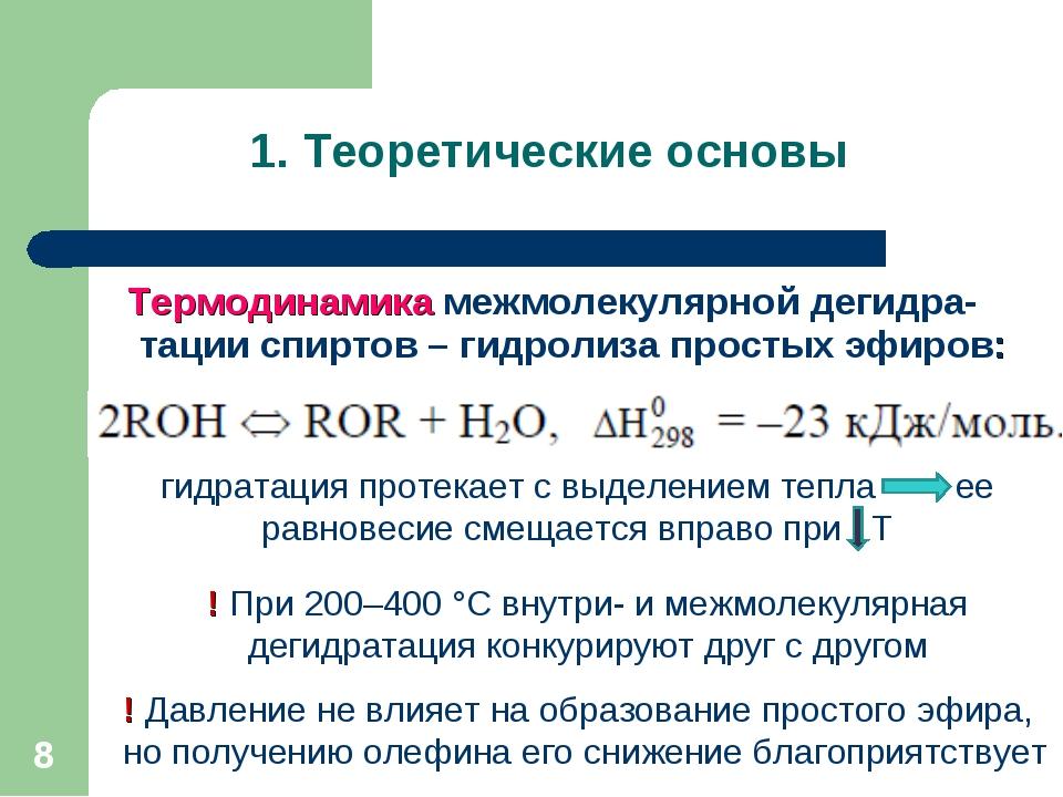Термодинамика межмолекулярной дегидра-тации спиртов – гидролиза простых эфиро...