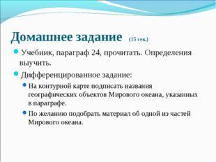 Домашнее задание (15 сек.) Учебник, параграф 24, прочитать. Определения выучи