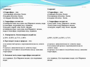 АКТУАЛИЗАЦИЯ ОПОРНЫХ ЗНАНИЙ (Мини-тест, 1мин.30сек.) 1 вариант 2 вариант 1.