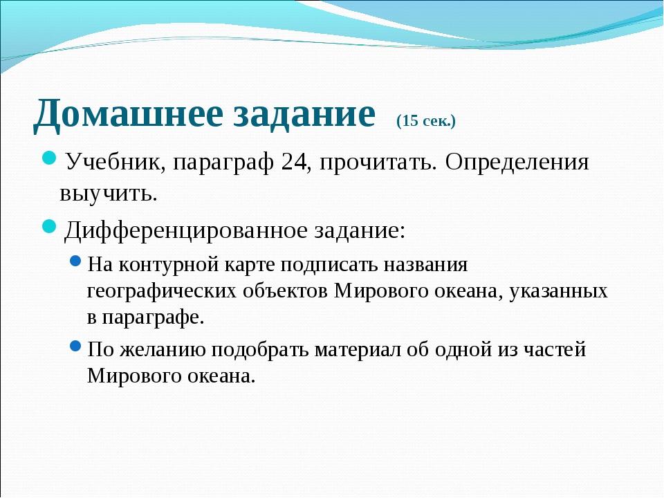 Домашнее задание (15 сек.) Учебник, параграф 24, прочитать. Определения выучи...