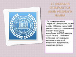 Он учреждён решением Генеральной конференции ЮНЕСКО в ноябре 1999 года и отм