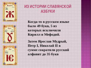 Когда-то в русском языке было 49 букв, 5 из которых исключили Кирилл и Мефод