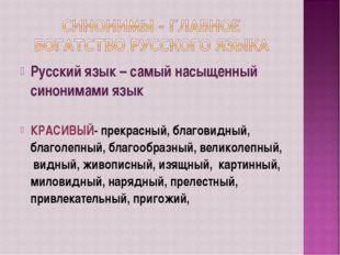 Русский язык – самый насыщенный синонимами язык КРАСИВЫЙ- прекрасный, благови