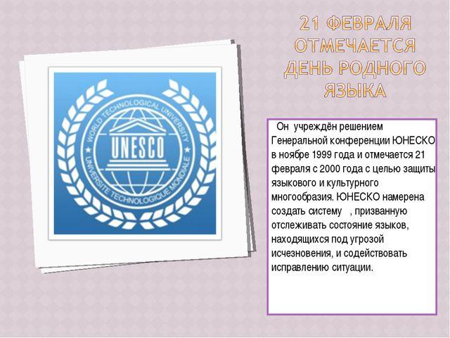 Он учреждён решением Генеральной конференции ЮНЕСКО в ноябре 1999 года и отм...