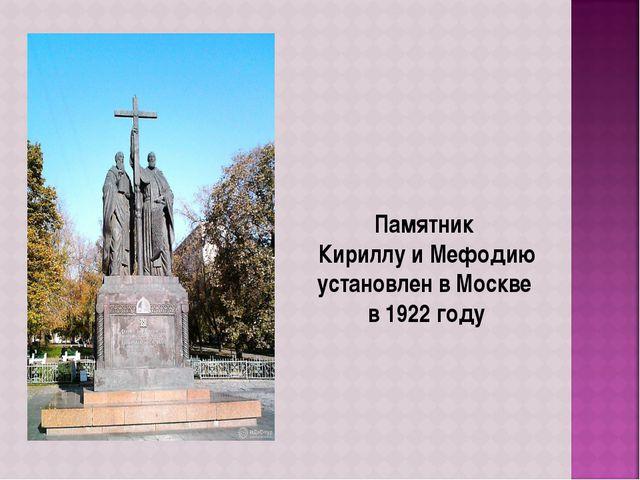 Памятник Кириллу и Мефодию установлен в Москве в 1922 году