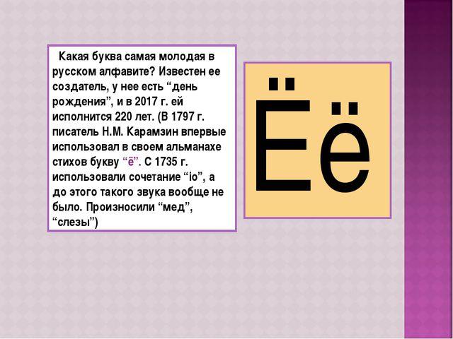 Какая буква самая молодая в русском алфавите? Известен ее создатель, у нее е...