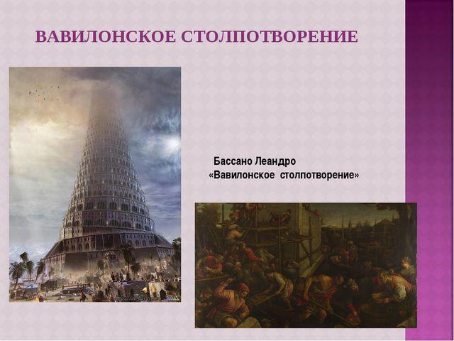 ВАВИЛОНСКОЕ СТОЛПОТВОРЕНИЕ Бассано Леандро «Вавилонское столпотворение»