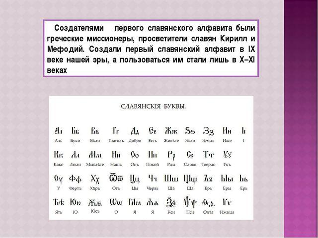 Создателями первого славянского алфавита были греческие миссионеры, просвети...