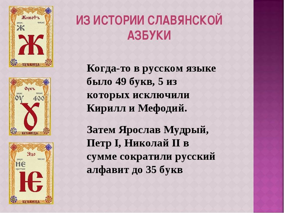Когда-то в русском языке было 49 букв, 5 из которых исключили Кирилл и Мефод...